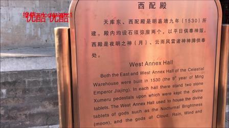 北京游功略:天坛  世界遗产在中国  The Temple of  Heaven