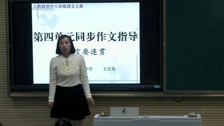 【获奖】部编版八年级语文上册《写作 语言要连贯》陕西省-王老师优质公开课教学视频(配课件教案)