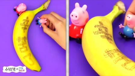 小铅笔玩乐实验室 第66集 用香蕉说的悄悄话