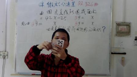 乘法速算除法速算微积分速算第32节