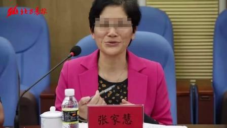 海南高院女副院长被免职!被举报身家200亿,自