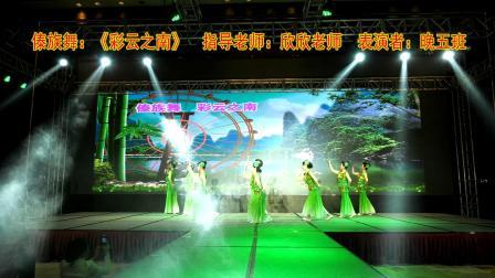 6 傣族舞《彩云之南》魅力女子舞蹈团10周年庆典演出