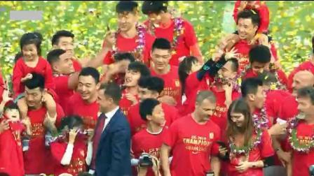 荣耀时刻!广州恒大加冕中超八冠王