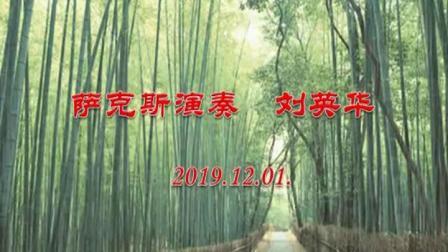 刘英华音乐作品(四十)