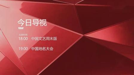 CCTV4中文国际频道节目导视[2019年10月14日启用]