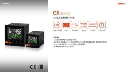 Autonics奥托尼克斯 X系列新产品介绍