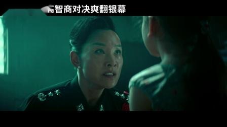 IMAX【误杀】终极预告