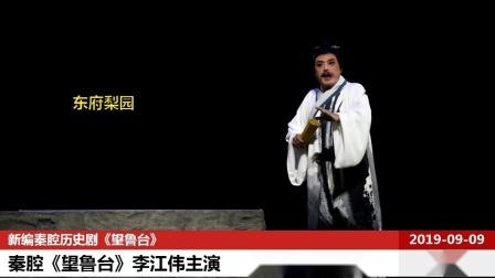 秦腔《望鲁台》李江伟3
