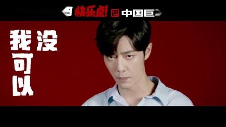 CGS中国巨幕肖战《两只老虎》同名推广曲