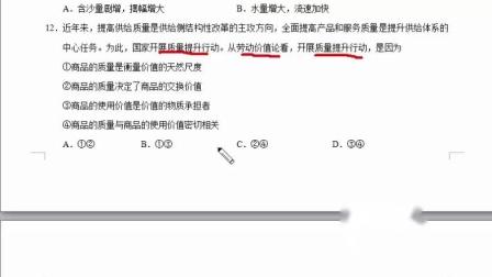 2019高考文综政治试卷讲评12-14题