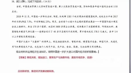 2019高考文综政治试卷讲评38-40题