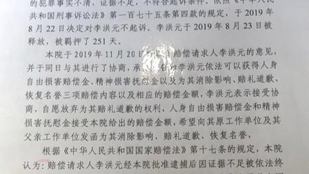 华为回应前员工被羁押251天:支持他用法律武器维权