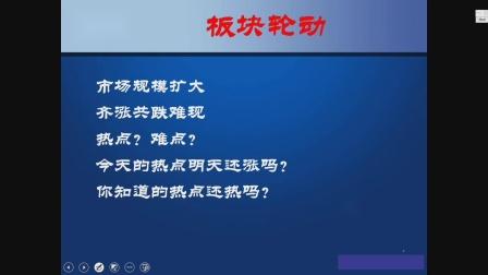 认清形势  把握机会1202君海(金卡课)