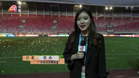 广州恒大夺得队史第八个中超冠军 冠军终归这里