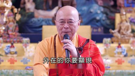 A2413-01-海涛法师-八关斋戒功德-板桥悲愿寺