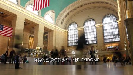 FLEXIDOME IP starlight 8000i 介绍——简体版
