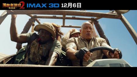 12月6日,在IMAX大银幕直面未知征途