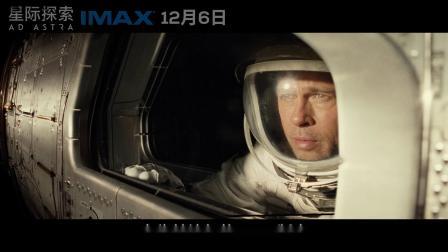 12月6日,来IMAX一起进仓,共赴太空漂流