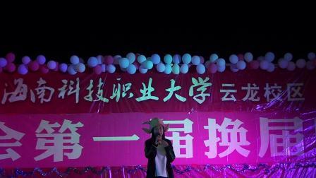 海南科技职业大学云龙校区校学生会委员会换届晚会15、文艺部:歌曲串烧(我们之间)