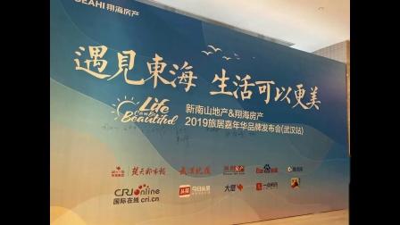 湖北电视台主持人-王飞 11.27 新南山地产&翔海房产 2019旅居发布会