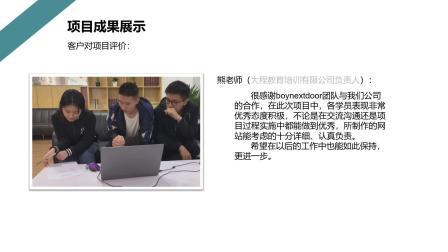 大程教育培训有限公司项目总结ppt汇报