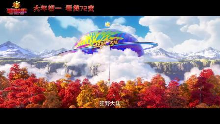 【3DM游戏网】《熊出没:狂野大陆》预告片