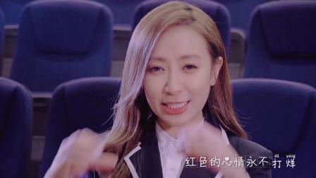 2020 热情分享 Queenzy 莊群施 贺岁专辑 MV