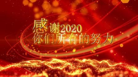 砥砺前行2020