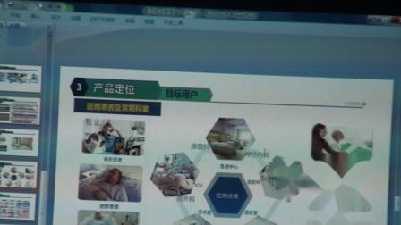 【现场直播5】和信利展举行医疗科技公司产品介绍【江改银报道】