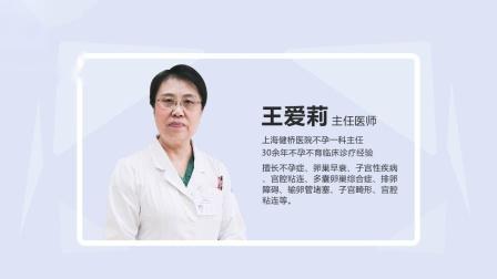 上海健桥医院王爱莉主任讲解什么是输卵管复通术