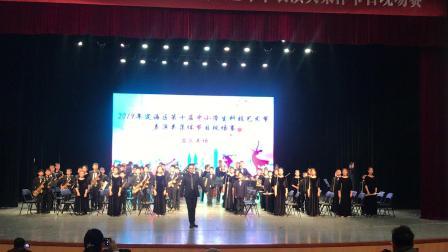 2019舟山市定海区中小学科技艺术节