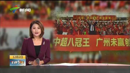 广州恒大第8次夺得中超冠军