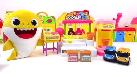 益智早教玩具:鲨鱼宝宝趣冰激凌店制作五颜六色的冰淇淋