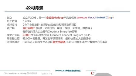 Cloudera Hadoop管理认证实战
