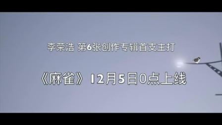 李荣浩新歌《麻雀》预告视频