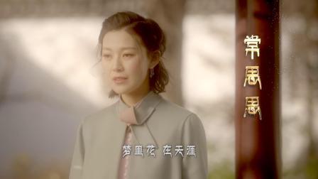 缠绵悱恻,辗转优柔,常思思最新单曲《蝶梦花》MV华丽上线