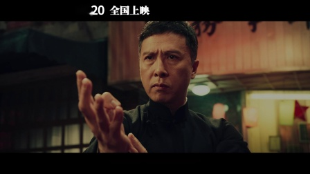《叶问4》让世界看到中华骨气 甄子丹吴樾用拳头回击美军挑衅