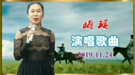 上海普歌会2019.11.24姚琪演唱歌曲