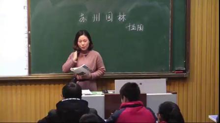 【获奖】部编版八年级语文上册《18 苏州园林》安徽省-梅老师优质公开课教学视频(配课件教案)