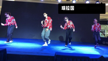 适合年会跳的舞蹈《护花使者》简单易学 阜阳瑞拉国际舞蹈分享