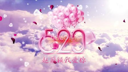 ae片头 pr素材 1515 超唯美浪漫粉色云层520表白求婚求爱日视频片头AE模板 会声会影视频 年会片头