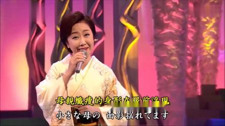 日本伍代夏子 - 雪中花 (中文字幕)