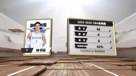 我在客场解说版-CBA 19/20赛季 第13轮 时代中国广州VS北京首钢截了一段小视频