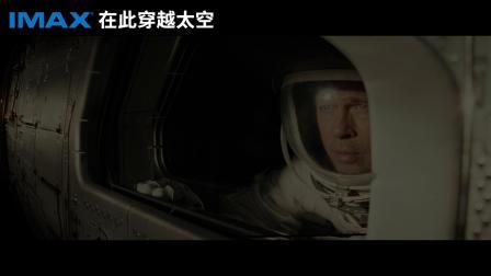 月球枪战、火星逃亡,IMAX带来全方位沉浸式体验
