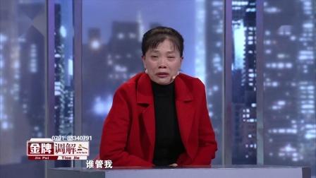 2019-12-04 女人爱哭是福是祸 直男丈夫被迫存小金库看病