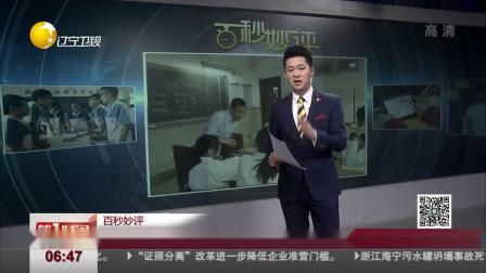 被评全球第一!  OECD教育主席夸中国学生 第一时间 20191205