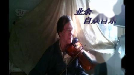 【爱不爱我】降B调-无伴奏自学小提琴3449首-最新流行
