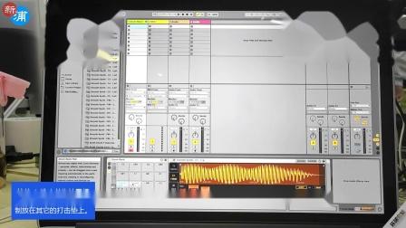 【新浦电声】用Ableton Live 为MIDI控制器制作一个采样池