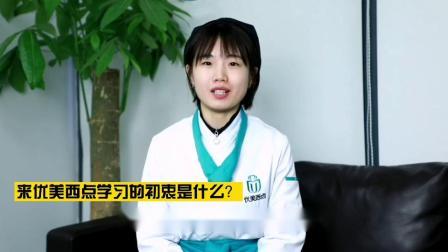 优美西点首届全国师生技能大赛长沙赛区蛋糕裱花-冠军-彭文鑫