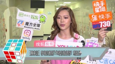 【廣東話】麥明詩離開TVB唔係做律師?馮盈盈:佢有新嘅挑戰